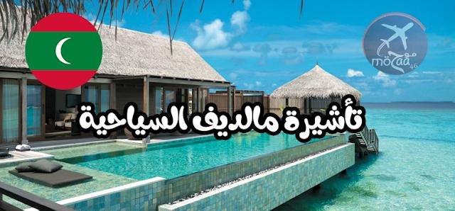 فيزا المالديف – كيف تسافر الى المالديف للسياحة