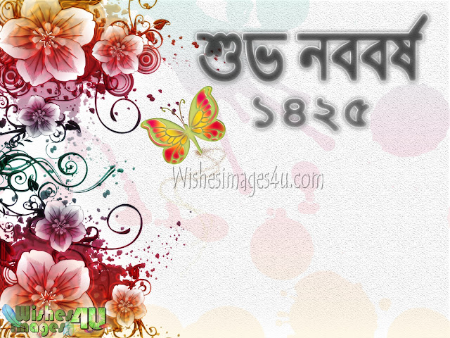 Happy Bengali New Year 1425 Greetings/Images For Whatsapp, Facebook, twitter,google+