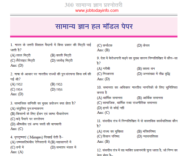300 TOP GK Questions and Answers in Hindi PDF Free Download