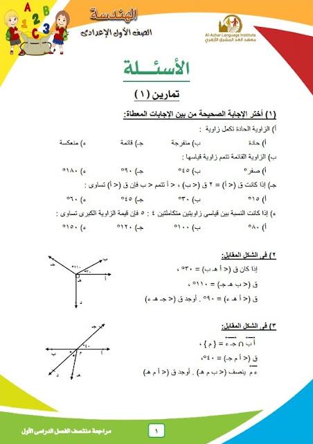 المراجعة النهائية في الهندسة للصف الأول الإعدادي 2017