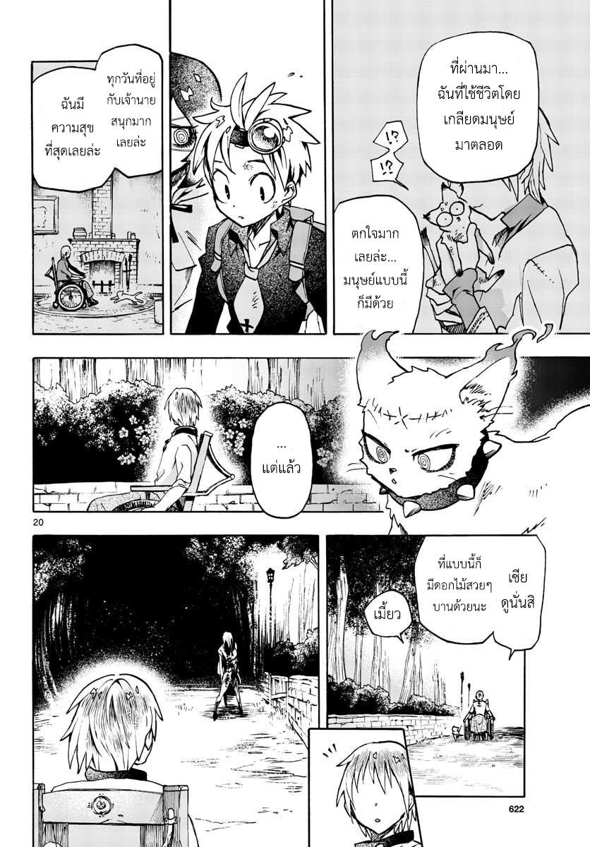 อ่านการ์ตูน Zomviguarna ตอนที่ 6 หน้าที่ 20