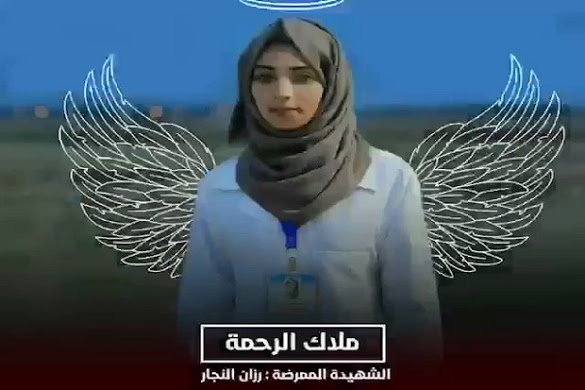Keji, Militer Israel Framing Video Razan al-Najjar