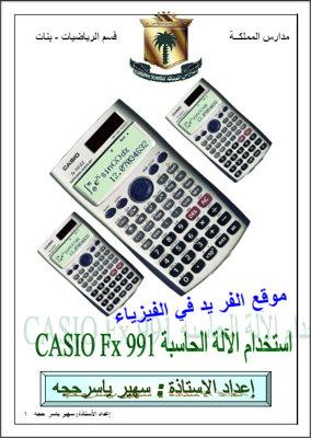 تحميل شرح طريقة استخدام الآلة الحاسبة Casio Fx الفريد في