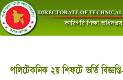 Polytechnic 2nd Shift Admission Result 2017 www.techedu.gov.bd
