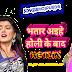 Bhatar Aihe Holi Ke Baad - Khesari Lal Yadav 2018