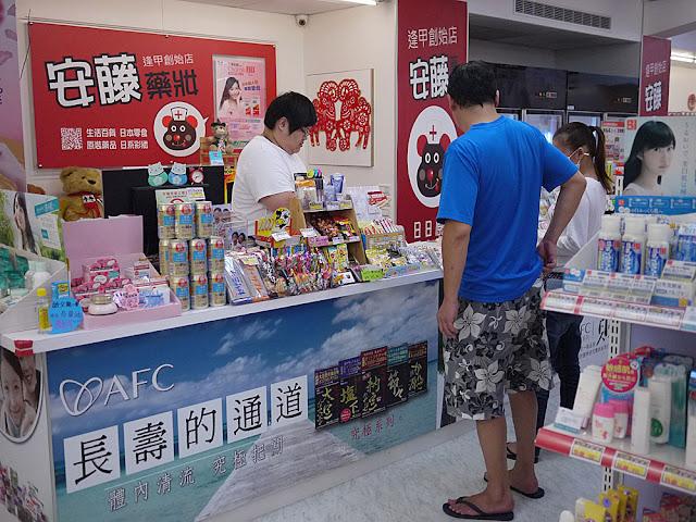 P1290301 - 【熱血採訪】台中日本零食購物│逢甲安藤藥妝生活百貨讓你不用去日本也能買日貨貨(已結束營業