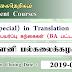 BA Special Degree in Translation Studies (மொழிபெயர்ப்பு கற்கைகள்) - களனி பல்கலைக்கழகம்
