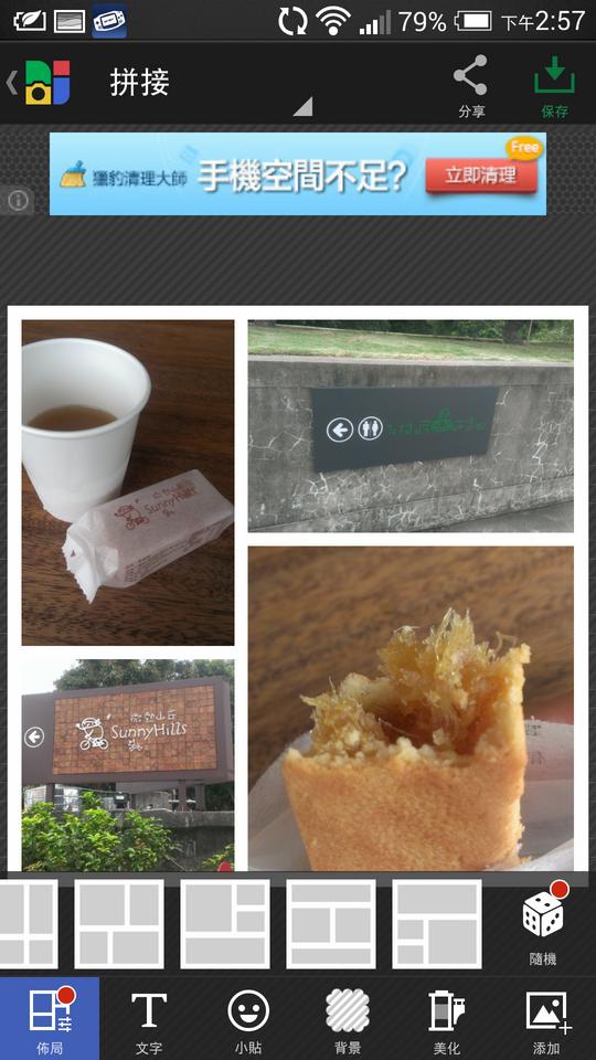 2014 06 30+06.57.57+(%E8%A4%87%E8%A3%BD) - [Android] Photo Grid -  最好用的相片組合App!