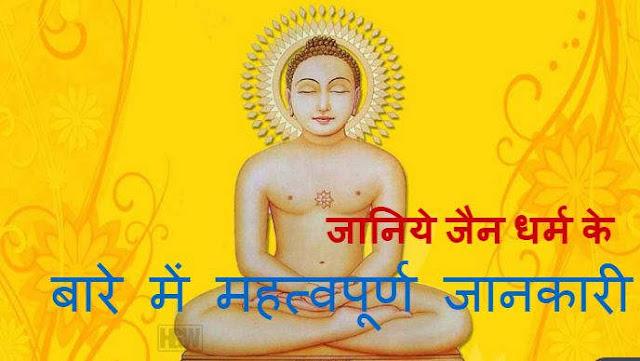 जैन धर्म के बारेे में महत्वपूर्ण जानकारी
