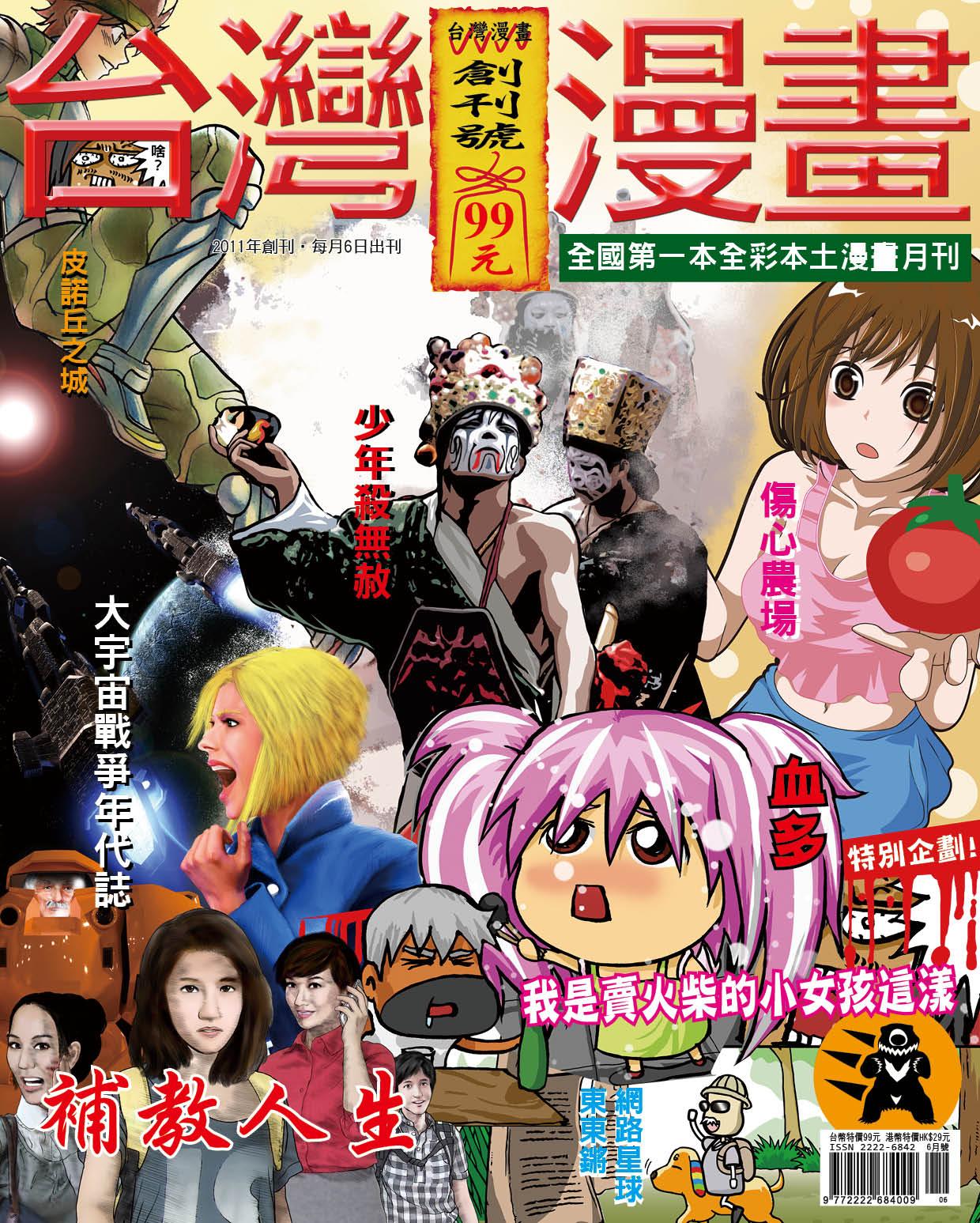 Mayshing Looks: 臺灣漫畫出版: 皮諾丘之城