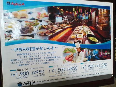 メニュー1 AlettA(アレッタ)ロコアナハ店