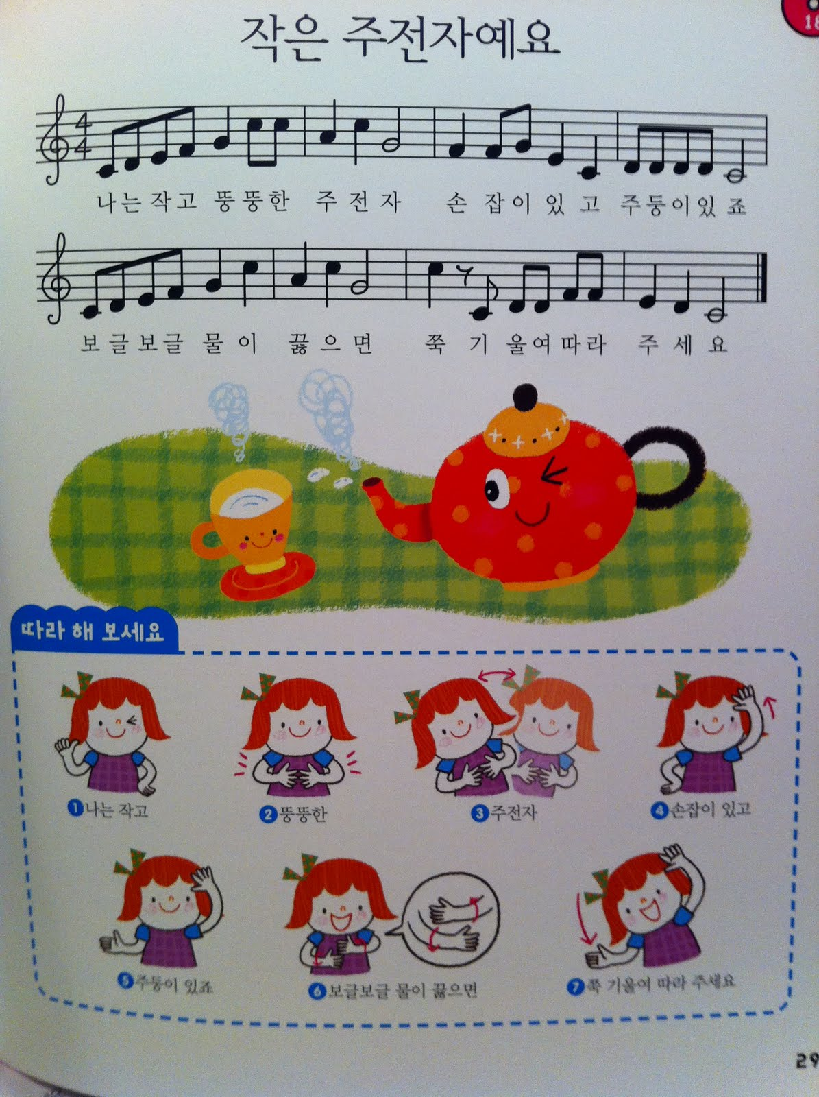 Konglish Baby: Korean Kids Song Sunday: I'm a Little ...Korean Toddler Songs