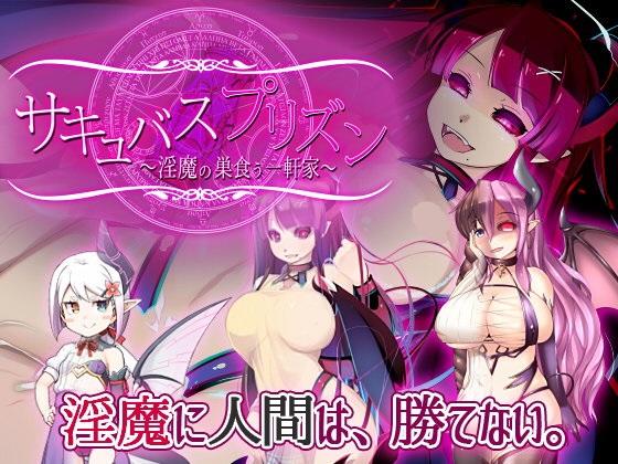 Succubus Prison House of Lewd Demons [tokinokogiri]