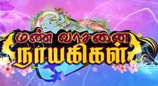 Mann Vaasanai Naayakikal | Tamil New Year Special 14-04-2018 Puthuyugam Tv
