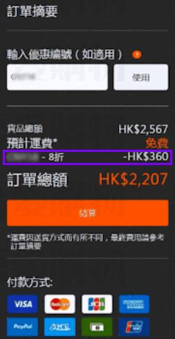 香港Nike不定期優惠編號(Promotion Code)