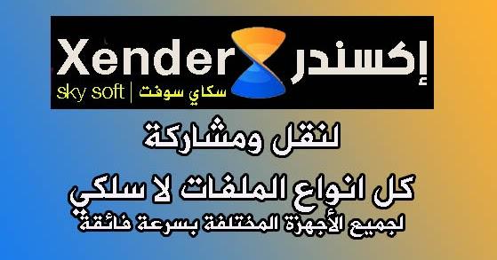 تطبيق نقل ومشاركة الملفات والتطبيقات لاسلكي Xender لجميع الاجهزة مع الشرح للاندرويد