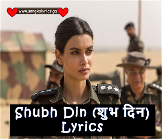Shubh-Din-Lyrics-parmanu-jyotica-Tangri-Keerthi-Sagathia-john-diana.jpg