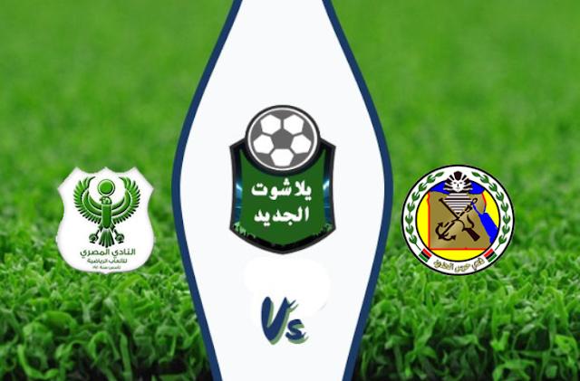 نتيجة مباراة حرس الحدود والمصري البورسعيدي اليوم الاثنين 10 اغسطس 2020 الدوري المصري