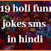 2019 holi funny jokes sms in hindi