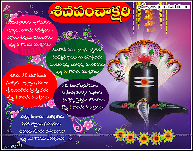 Shiva Panchakshari Lyrics in Telugu with shiva hd png images,Nagendra Haraye Shiva Panchakshara Stotram lyrics in telugu,A Prayer On The Five Names Of Shiva ic called Shiva Panchakshara Stotram in telugu with lyrics,3D Animation Shiva Panchakshara Stotram in telugu,God Songs in telugu with images,Searches related to shiva panchakshari stotram,shiva panchakshari stotram mp3 free download,shiva panchakshara stotram,shiva panchakshara stotram mp3,shiva panchakshari stotram in telugu,shiva panchakshari stotram in telugu pdf,shiva panchakshari stotram telugu mp3 free download,shiva panchakshari stotram youtube,shiva panchakshari stotram free download