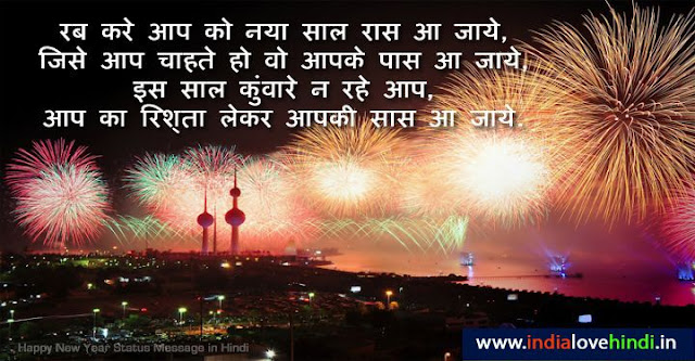 happy new year whatsapp status, happy new year status messages in hindi
