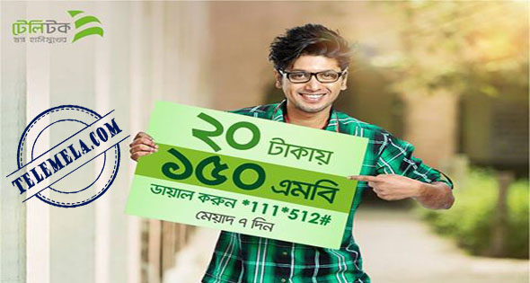 Teletalk 150 MB 20Tk Weekly Internet Pack