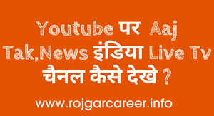 YouTube Par Live TV Kaise Dekhe