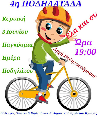 4η ποδηλατάδα από το Α' Δημοτικό Σχολείο Ηγουμενίτσας