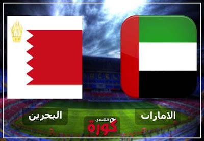 مشاهدة مباراة الامارات والبحرين بث مباشر اليوم
