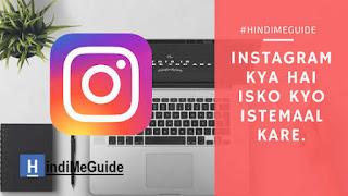 Instagram क्या है? इसको क्यों इस्तेमाल करें?