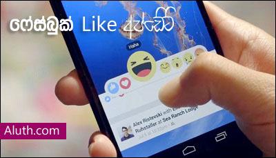 http://www.aluth.com/2015/10/facebok-new-update-empathy-buttons.html