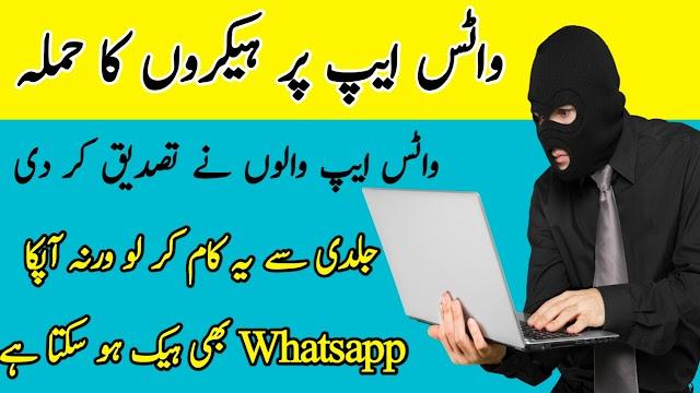 Whatsapp Hacked!How to Secure Whatsapp Account 2019