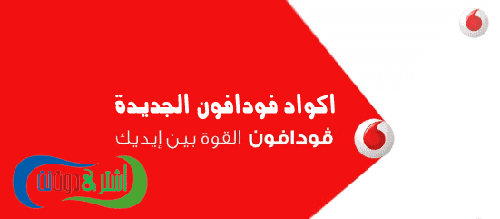 اكواد فودافون مصر الجديدة 2018