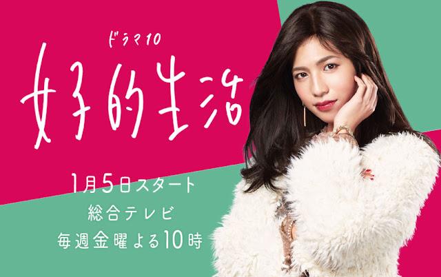 Download Drama Jepang Joshi-teki Seikatsu Batch Subtitle Indonesia