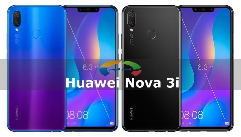 سعر ومواصفات موبايل هواوي نوفا 3 أي - Huawei Nova 3i 2018