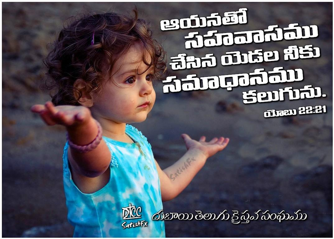 Telugu Christian Bible Verses Wallpapers I Freely You Have