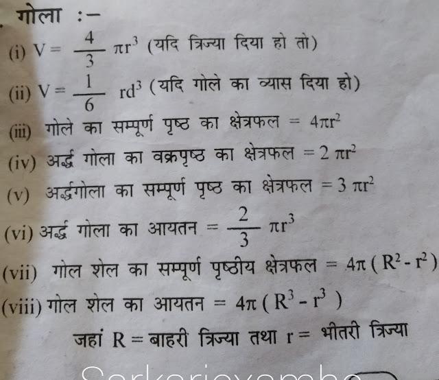 maths formula for class 9