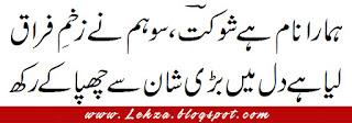 Hamara Naam Hai Shoukat, So Hum Ne Zakhm e Firaq Liya Hai Dil Main Badi Shan Se Chupa Ke Rakh