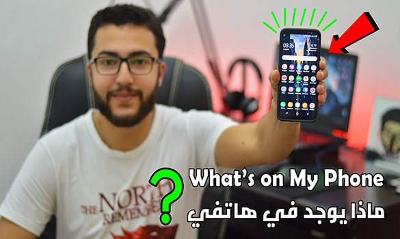 What's On My Phone 2018 | ماذا يوجد في هاتفي ؟ تطبيقات مفيدة لأي شخص في العالم
