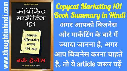 Copycat-Marketing-101-Book-review-in-Hindi