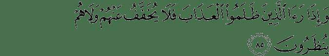 Surat An Nahl Ayat 85