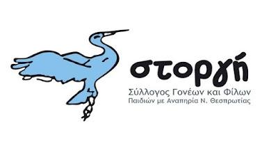 Ηγουμενίτσα: Χώρος δημιουργικής απασχόλησης απο τη «Στοργή»