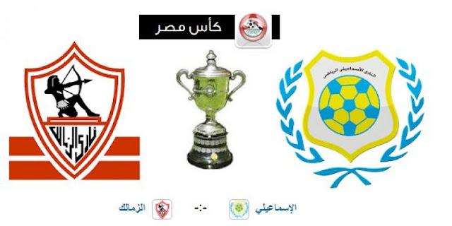 تعرف علي موعد مباراة الزمالك و الإسماعيلي في نصف نهائي كأس مصر