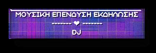 SYROS2JS DJ ΣΥΡΟΣ