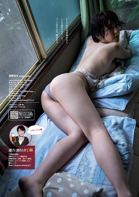 Oshino Sara 忍野さら Weekly Playboy June 2017 Pics