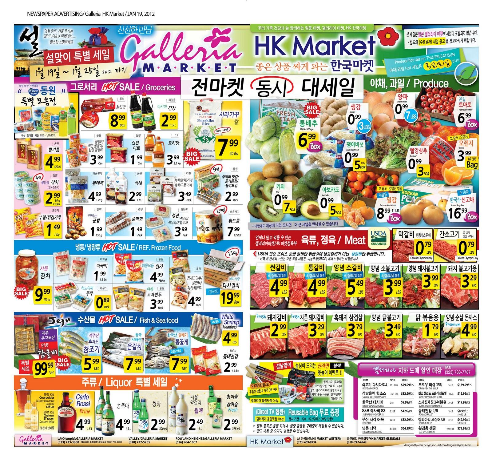 Market Ads in California: L.A. Korean Market Ads - Galleria Market - Jan. 19 ~ Jan. 25