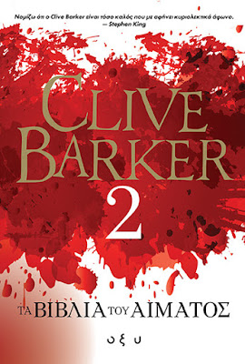 """""""Τα βιβλία του αίματος 2"""", του Clive Barker Brainfood εκδόσεις"""