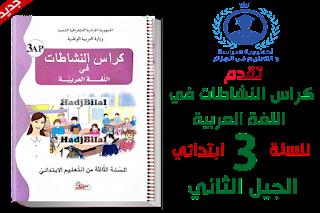 دفتر الانشطة اللغة العربية للسنة الثالثة ابتدائي