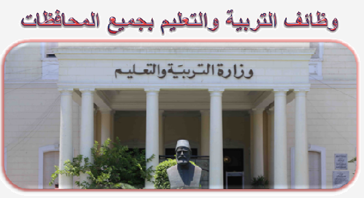 أعلنت وزارة التربية والتعليم والتعليم 11.png