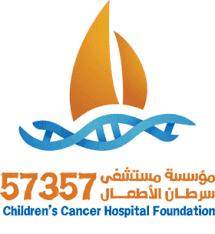 وظائف خالية فى مؤسسة مستشفى سرطان الاطفال 57357 فى مصر 2020